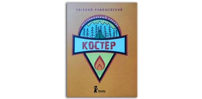 Костер-обложка-книги
