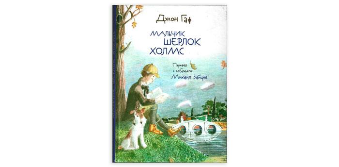 Мальчик-Шерлок-Холмс-обложка