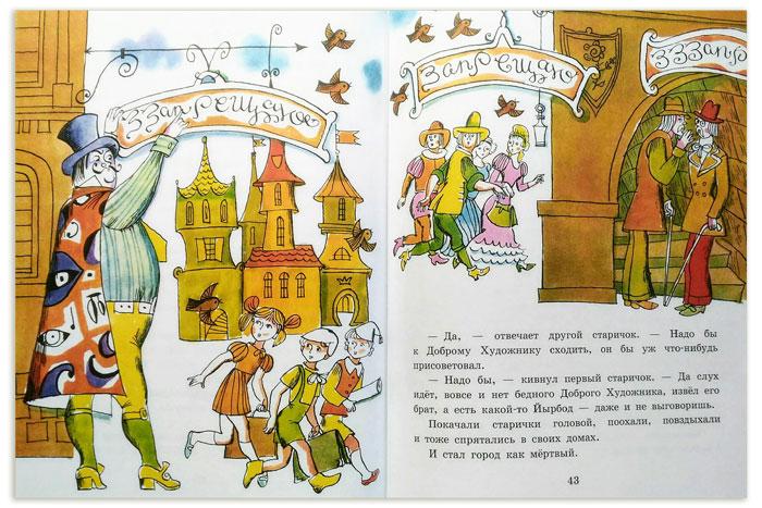 Приключение-еженьки-книга