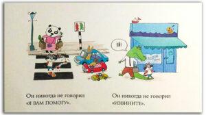 Школа-хороших-манер-иллюстрация