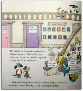 Школа-хороших-манер-книга