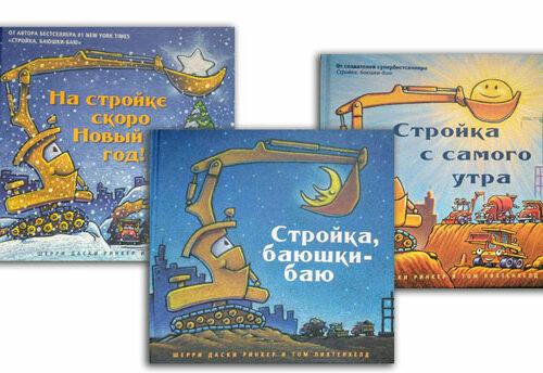 Стройка-обложки-книг