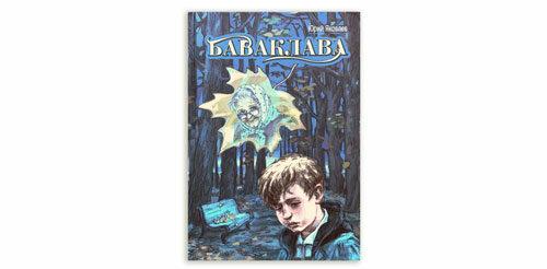 Баваклава-книга