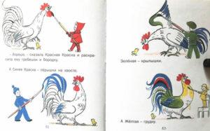 Картинки-Сутеева-в-книгах