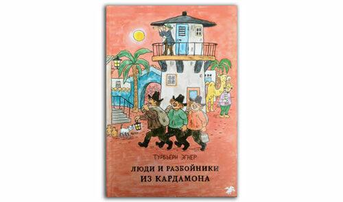 Люди-и-разбойники-из-Кардамона-книга
