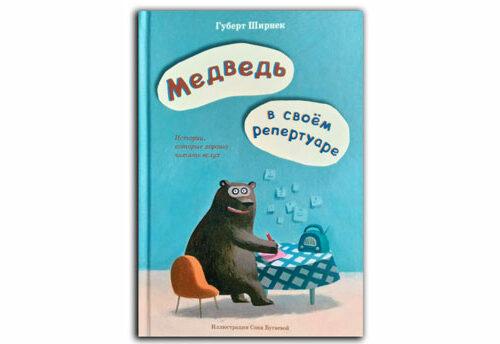 Медведь в своем репертуаре