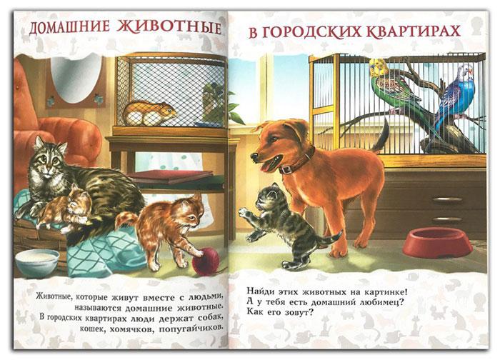 Моя-первая-книга-о-животных