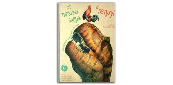 От-тираннозавра-к-петуху-книга