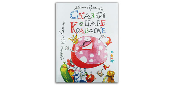 Сказки-о-царе-колбаске-Книга