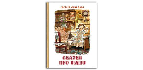 Сказки-про-Машу-книга