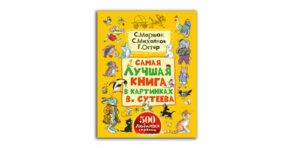 Сказки-с-картинками-Сутеева