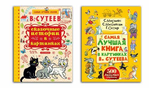 Сказки-с-картинками-Сутеева-книги