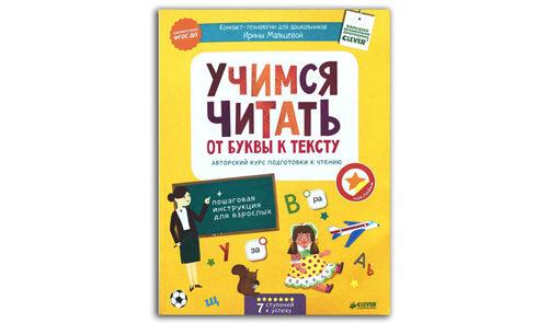Учимся читать книга
