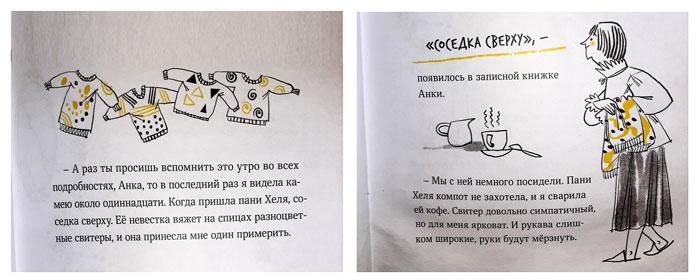 Загадка-пропавшей-камеи-книга