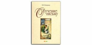 Обучение письму, Безруких М.М.