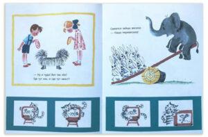 деткая-книга-для-2-лет