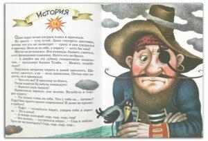 Большая-пиратская-книга-детям