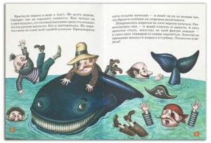 Книга про пиратов для детей