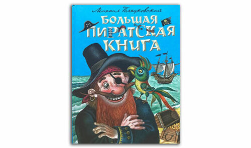 Большая-пиратская-книга-обложка
