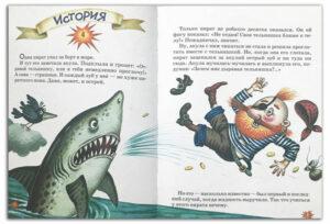 Детская книга про пиратов