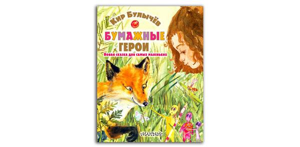 Бумажные-герои-Булычев-обложка-книги