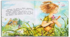 Бумажные-герои-Булычев-страница-книги