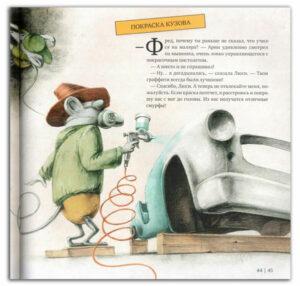 Детская-книга-как-собрать-автомобиль