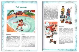 Детям-про-изобретение-колеса