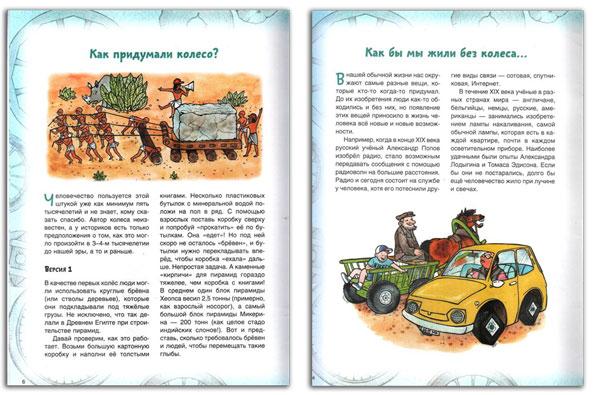 История-изобретения-колеса-для-детей
