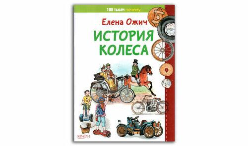 История-изобретения-колеса-книга