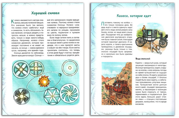 История-изобретения-колеса-книга-для-детей