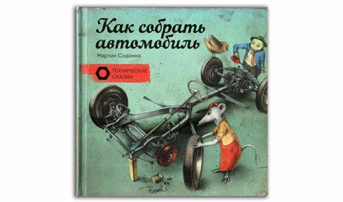 ак-собрать-автомобиль-книга
