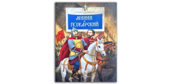 Книга-Минин-и-Пожарский
