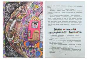 Книга-Сказочные-приключения-маленького-астронома