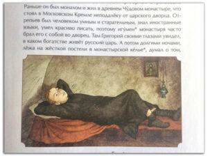 Книга-о-Минине-и-Пожарском