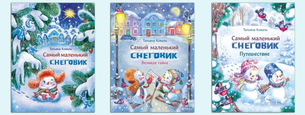 Книги-про-снеговика
