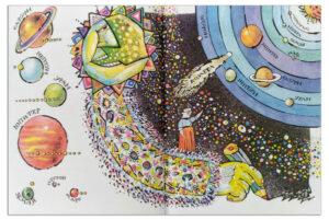 Приключения-маленького-астронома-книга