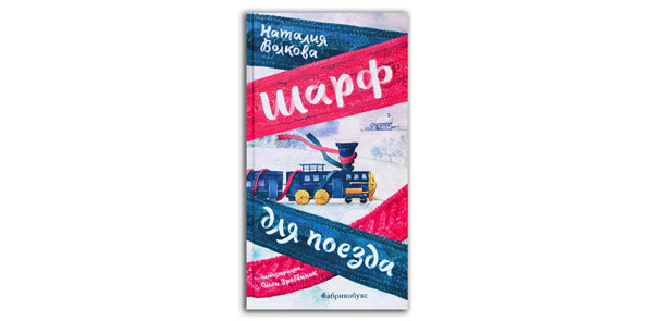 Стихи Натальи Волковой для детей