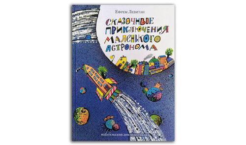 Сказочные-приключения-маленького-астронома-книга-Левитана
