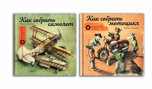Технические-книги-для-детей