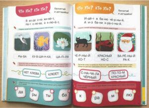 Учимся-читать-Ирина-Мальцева