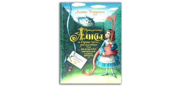 Алиса-в-стране-чудес-для-маленьких--обложка
