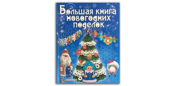 Большая-книга-новогодних-поделок-обложка
