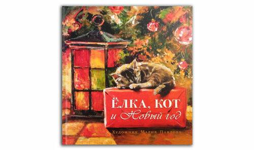 Елка-кот-и-Новый-год