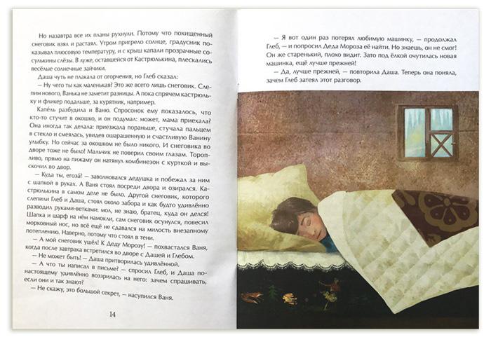 Ключ-от-ёлочного-сундука-иллюстрация-книги