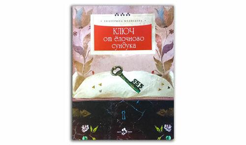 Ключ-от-ёлочного-сундука-обложка-книги