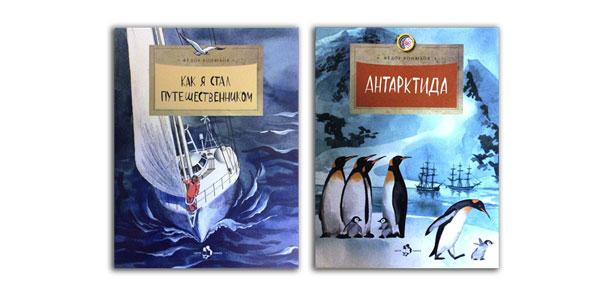 Книги-федора-Конюхова