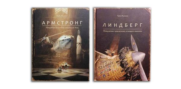 Книги Торбена Кульмана про мышат: Линдберг и Армстронг
