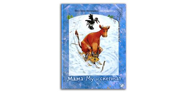 Мама-Му-и-снегокат-обложка