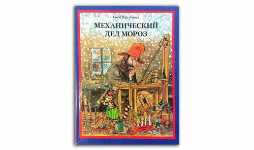 Механический-Дед-Мороз-Свен-Нурдквист-обложка